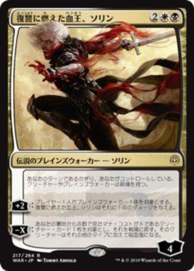 復讐に燃えた血王、ソリン(Sorin, Vengeful Bloodlord)灯争大戦