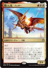 贖いし者、フェザー(Feather, the Redeemed)