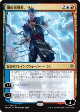 嵐の伝導者、ラル(Ral, Storm Conduit)