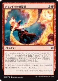 チャンドラの螺旋炎(Chandra's Pyrohelix)