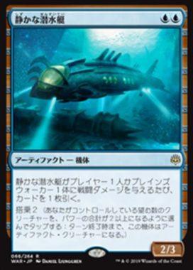 静かな潜水艇(灯争大戦)