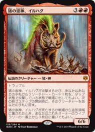 猪の祟神、イルハグ(Ilharg, the Raze-Boar)灯争大戦