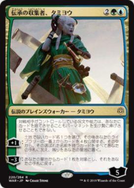 伝承の収集者、タミヨウ(Tamiyo, Collector of Tales)灯争大戦