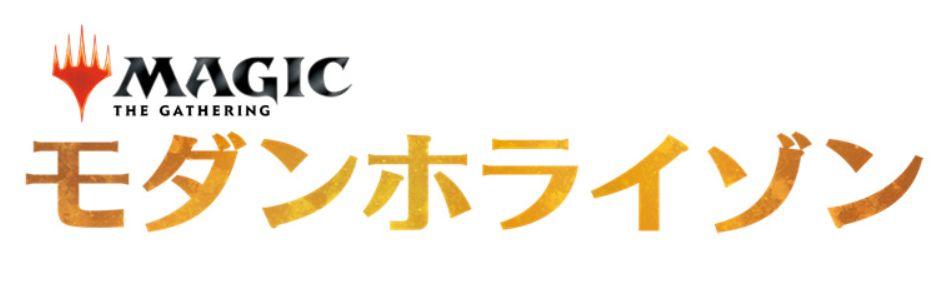 【メディアワールド】MTG「モダンホライゾン」がネット通販ショップ「メディアワールド」で販売開始!予約価格はいくら?