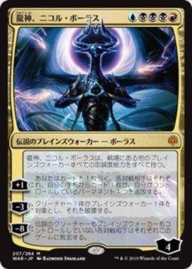 龍神、ニコル・ボーラス(灯争大戦)