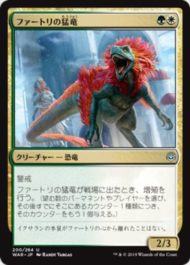 ファートリの猛竜(Huatli's Raptor)灯争大戦