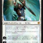 黒き剣のギデオン(灯争大戦)