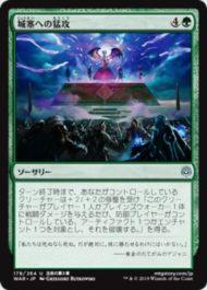 城塞への猛攻(Storm the Citadel)灯争大戦