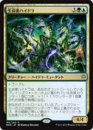 生命素ハイドラ(Bioessence Hydra)灯争大戦
