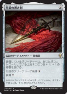 Blackblade Reforged(再鍛の黒き剣)