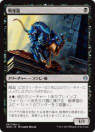 戦慄猫(灯争大戦)
