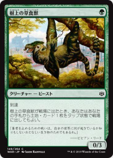 樹上の草食獣(灯争大戦)