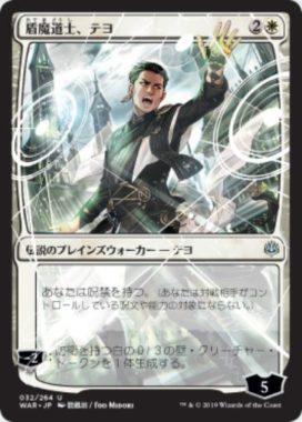 盾魔道士、テヨ(Teyo, the Shieldmage)碧風羽