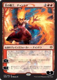 炎の職工、チャンドラ(Chandra, Fire Artisan):イラスト Ryota-Hさん