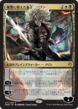 復讐に燃えた血王、ソリン(Sorin, Vengeful Bloodlord):イラスト 田島幸枝さん