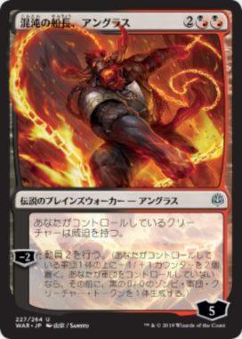 混沌の船長、アングラス(Angrath, Captain of Chaos):イラスト 山宗さん