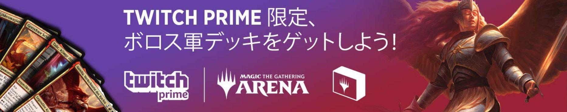 【TwitchPrime】会員特典として「MTGアリーナ」のデッキプレゼントキャンペーンがスタート!