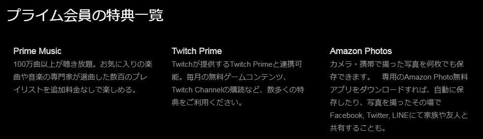 無料で「TwitchPrime」会員にもなれる(アマゾンプライム会員)
