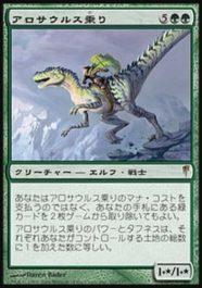 コールドスナップ《アロサウルス乗り》が話題に!灯争大戦《新生化》とのコンボでモダン環境2ターン目に《グリセルブランド》が出せる!