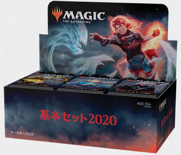 MTG「基本セット2020」 ブースターボックス(BOX)