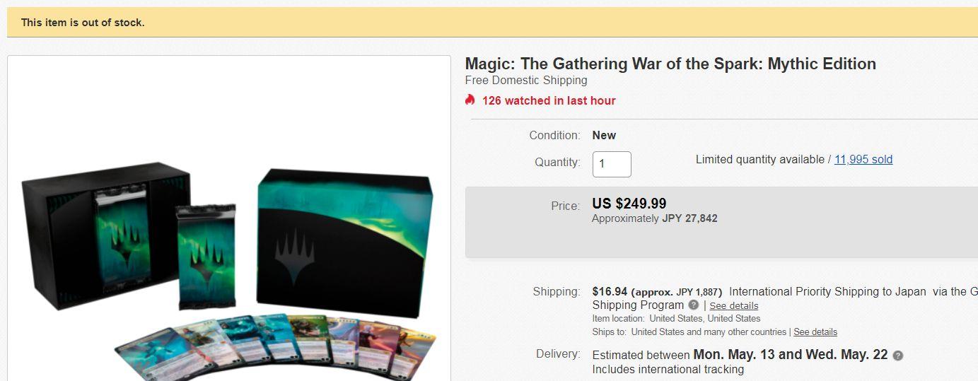 ebay公式通販ストアで「灯争大戦 Mythic Edition」販売開始も、5分持たずに売切れに!