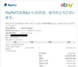 ペイパル(PayPal)の「灯争大戦 Mythic Edition」の購入完了連絡メール