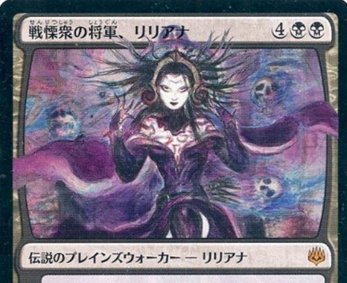 【シングル通販】MTG「灯争大戦」のシングルカード通販が「駿河屋」にて開始!天野喜孝先生が描くリリアナのFOILも在庫あり!
