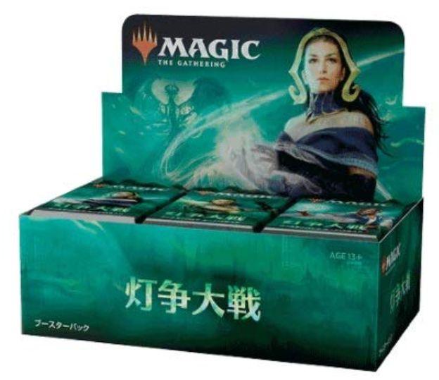 【Amazon】灯争大戦の日本語版BOXが定価以下の価格で販売中!
