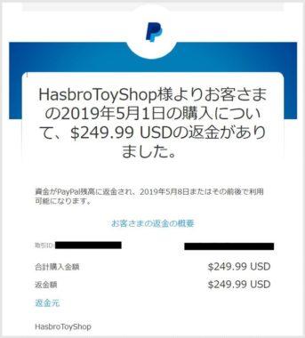 HasbroToyShopからの返金メール(灯争大戦 Mythic Edition)