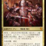エドガー・マルコフ(MTGのイケメン男性カード)