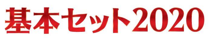 MTG「基本セット2020」製品ロゴ