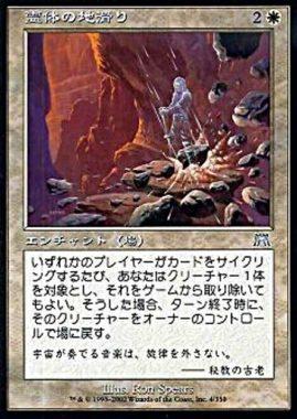 Astral Slide(霊体の地滑り)日本語版カード画像