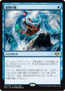 狼狽の嵐(モダンホライゾン Buy-a-BOX)