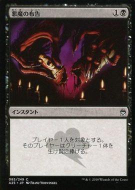 悪魔の布告(Diabolic Edict)マスターズ25