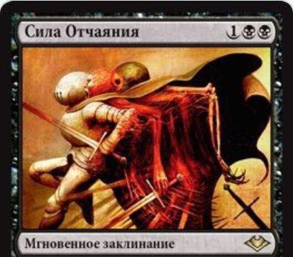 【モダンホライゾン】《~の力(Force of XXX)》サイクルより黒のカードが公開!黒黒1でこのターン戦場に出た全クリーチャーを破壊!手札の黒カード1枚をピッチ・コストにすることも可能!