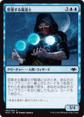 思案する魔道士(Pondering Mage)モダンホライゾン