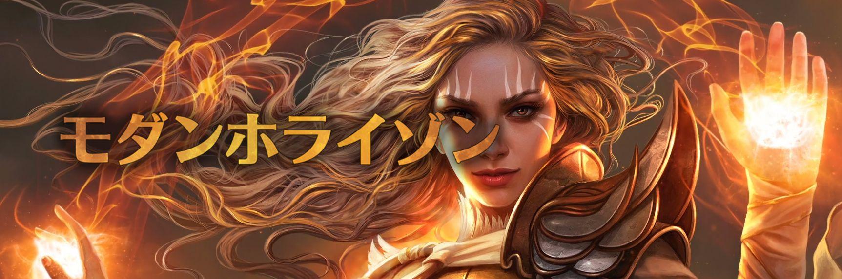 【ギャラリー】MTG「モダンホライゾン」の日本語版公式イメージギャラリーが公開!