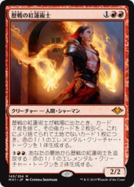 歴戦の紅蓮術士(モダンホライゾン)