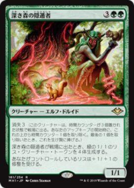 深き森の隠遁者(モダンホライゾン)