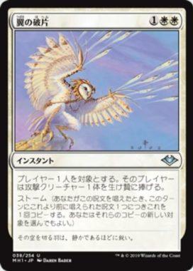 翼の破片(Wing Shards)モダンホライゾン・日本語