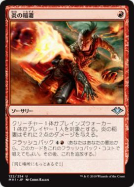 炎の稲妻(Firebolt)モダンホライゾン・日本語版