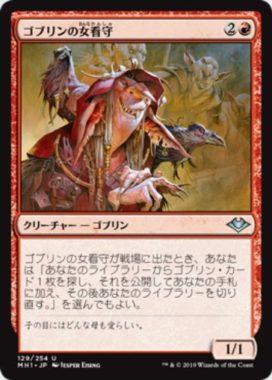 ゴブリンの女看守(Goblin Matron)モダンホライゾン・日本語版