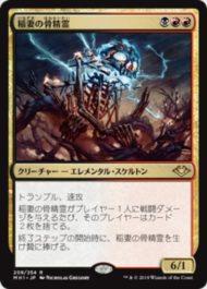 稲妻の骨精霊/Lightning Skelemental(モダンホライゾン)日本語版