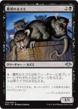 墓所のネズミ(Crypt Rats)モダンホライゾン