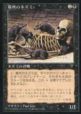 墓所のネズミ(Crypt Rats)ビジョンズ