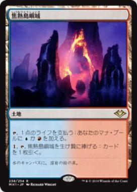焦熱島嶼域(Fiery Islet)モダンホライゾン・日本語版