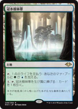 冠水樹林帯(Waterlogged Grove)モダンホライゾン・日本語版
