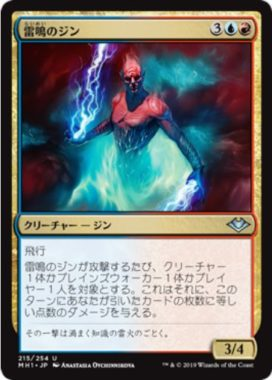 雷鳴のジン(Thundering Djinn)モダンホライゾン