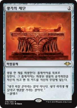 狂気の祭壇(Altar of Dementia)モダンホライゾン・韓国語版