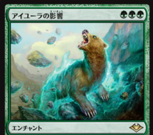 【モダンホライゾン】アイユーラの影響(Ayula's Influence)が公開!緑緑緑で設置するエンチャントで、手札の土地を緑2/2の熊トークンに変換する緑版《突撃の地鳴り》!